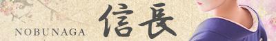 東京・吉原 信長