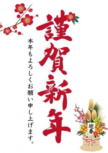 ◆◇謹賀新年◇◆写真